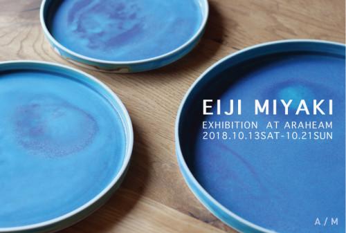 eijimiyaki_blog